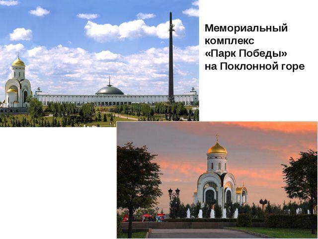 Мемориальный комплекс «Парк Победы» на Поклонной горе