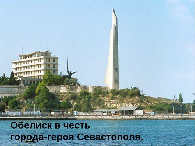 Обелиск в честь города-героя Севастополя.