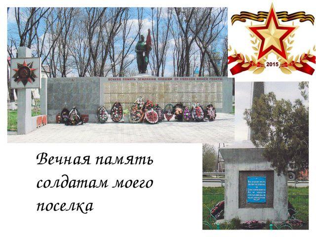 """Стела """"Яблонька"""" Вечная память солдатам моего поселка"""