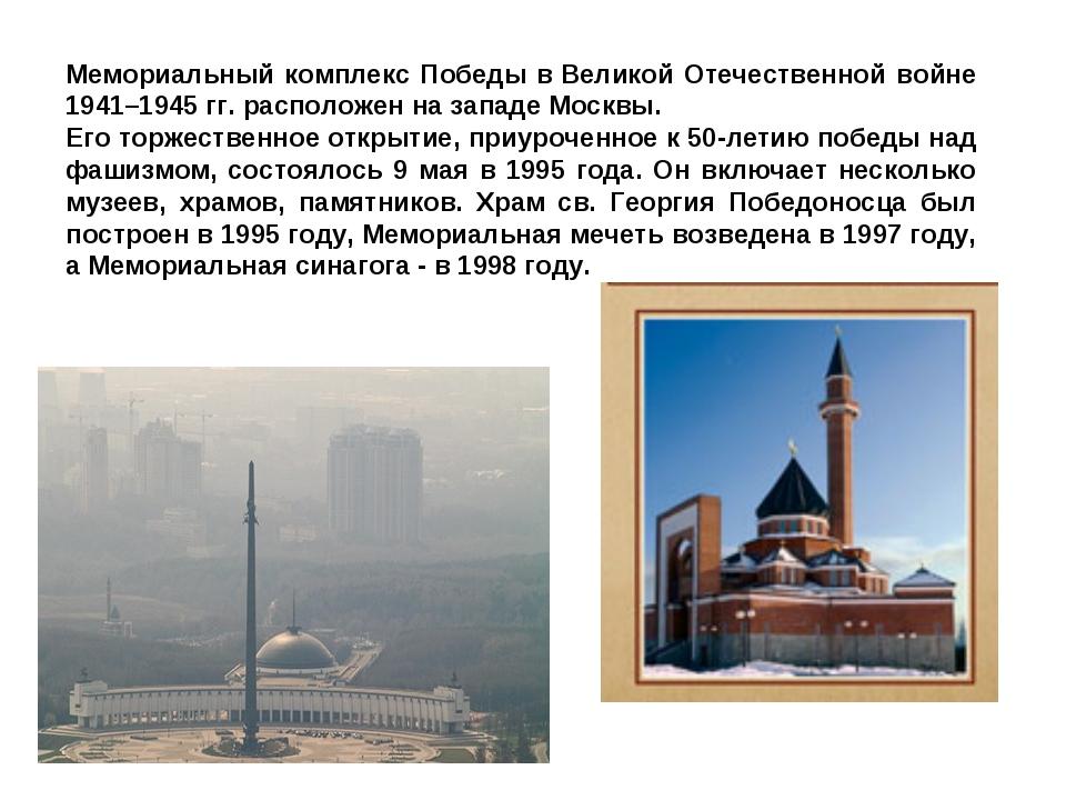 Мемориальный комплекс Победы вВеликой Отечественной войне 1941–1945 гг. расп...
