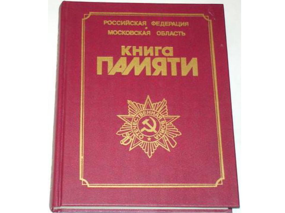 Книга Памяти  О книге  memobookmiduralru