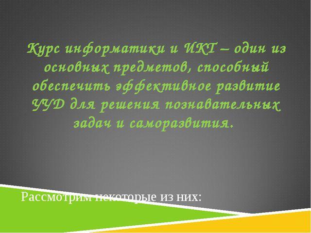 Курс информатики и ИКТ – один из основных предметов, способный обеспечить эфф...