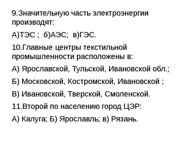 9.Значительную часть электроэнергии производят: А)ТЭС ; б)АЭС; в)ГЭС. 10.Гла...