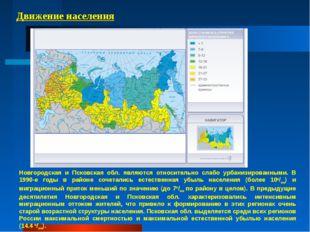 Движение населения Новгородская и Псковская обл. являются относительно слабо