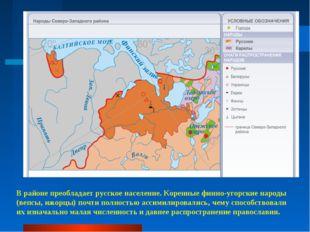 В районе преобладает русское население. Коренные финно-угорские народы (вепсы