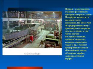Первая – судостроение, главным российским центром которого Санкт-Петербург яв