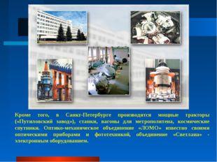 Кроме того, в Санкт-Петербурге производятся мощные тракторы («Путиловский зав