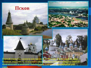 Псков Первый город был основан как крепость в 903 году. Расположен на реке Ве