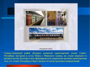 Северо-Западный район обладает развитой транспортной сетью. Санкт-Петербург п