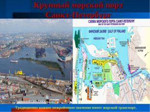 Крупный морской порт Санкт-Петербург Традиционно важное межрайонное значение