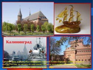 Калининград Третий город раньше был немецким городом Кенигсбергом. Сейчас вхо