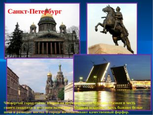 Санкт-Петербург Четвертый город сейчас второй по величине после Москвы. Назва