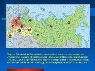 Северо-Западный район самый маленький по числу составляющих его субъектов. Пл