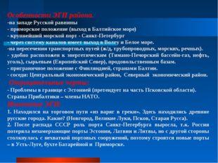 Особенности ЭГП района. -на западе Русской равнины - приморское положение (вы
