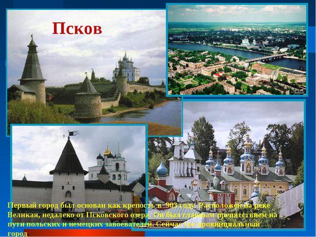 Псков Первый город был основан как крепость в 903 году. Расположен на реке Ве...