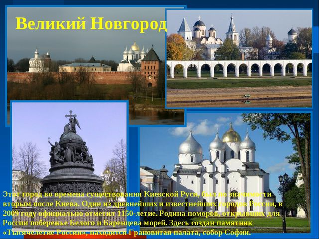 Великий Новгород Этот город во времена существования Киевской Руси, был по зн...