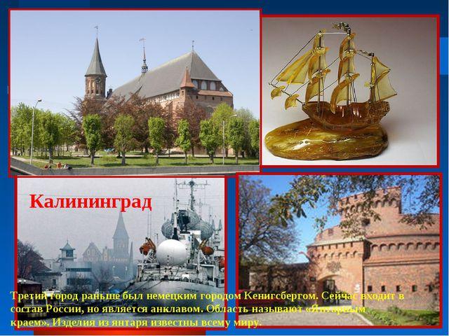 Калининград Третий город раньше был немецким городом Кенигсбергом. Сейчас вхо...