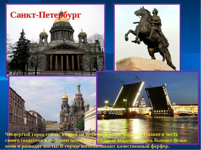 Санкт-Петербург Четвертый город сейчас второй по величине после Москвы. Назва...