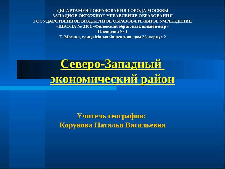 Северо-Западный экономический район ДЕПАРТАМЕНТ ОБРАЗОВАНИЯ ГОРОДА МОСКВЫ ЗАП...