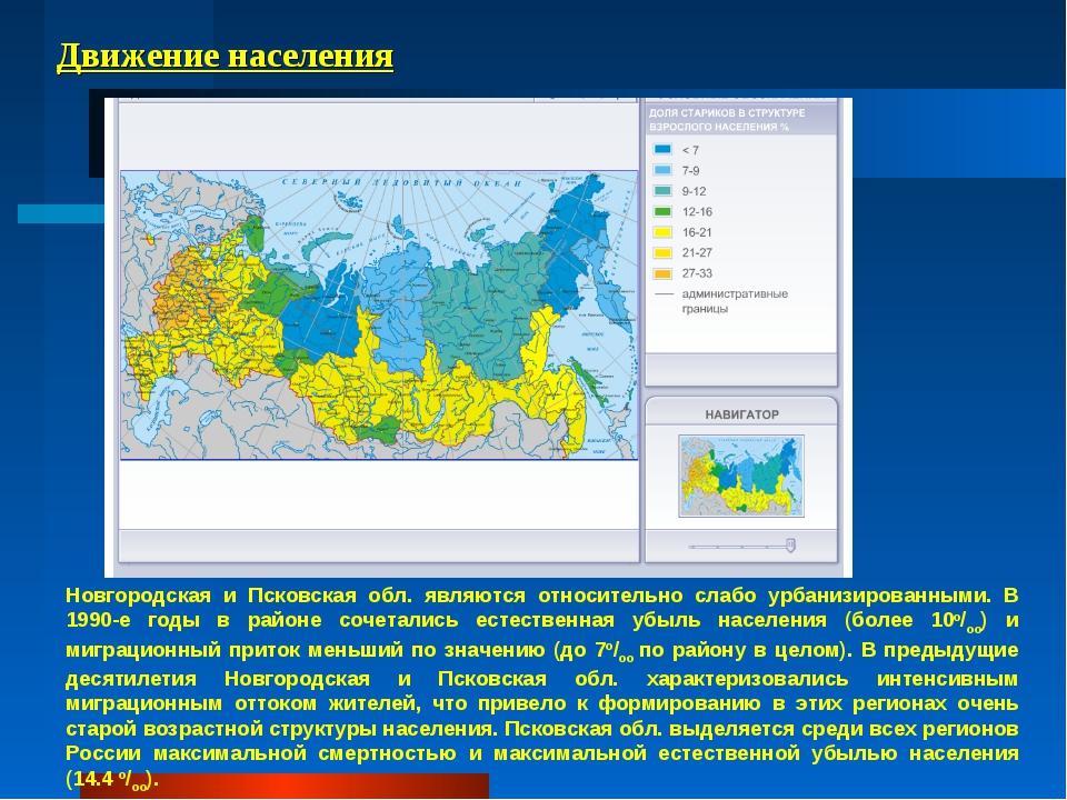 Движение населения Новгородская и Псковская обл. являются относительно слабо...