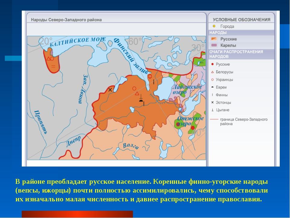 В районе преобладает русское население. Коренные финно-угорские народы (вепсы...