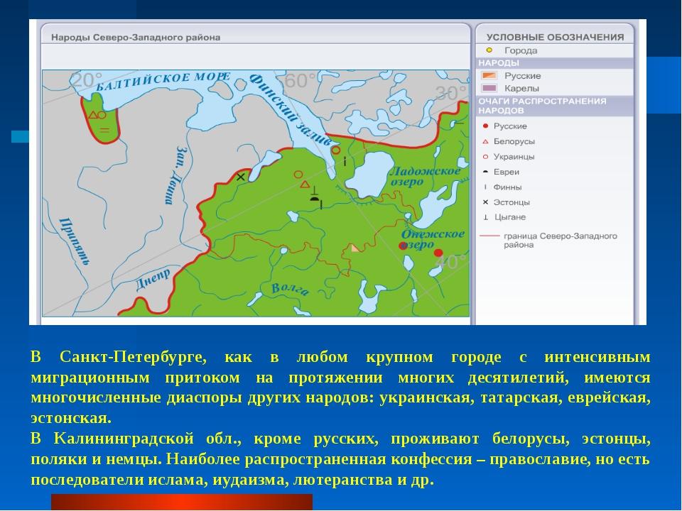 В Санкт-Петербурге, как в любом крупном городе с интенсивным миграционным при...