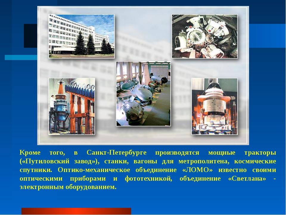 Кроме того, в Санкт-Петербурге производятся мощные тракторы («Путиловский зав...