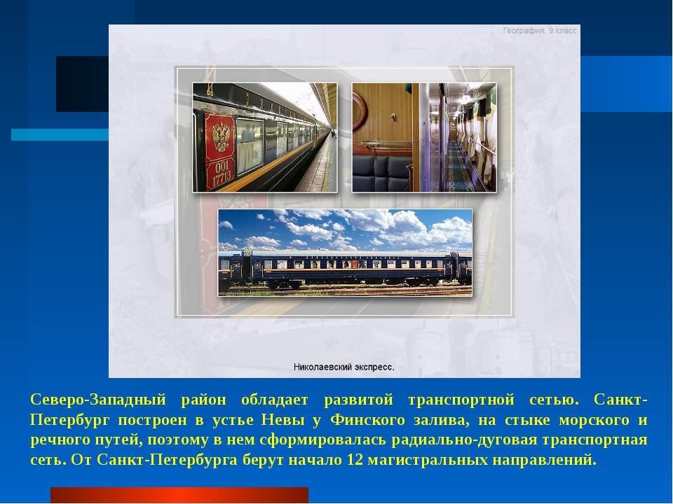 Северо-Западный район обладает развитой транспортной сетью. Санкт-Петербург п...