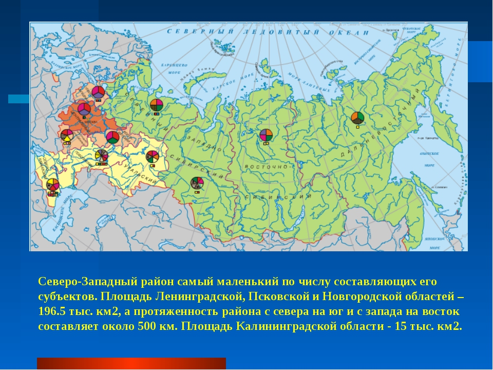 Северо-Западный район самый маленький по числу составляющих его субъектов. Пл...