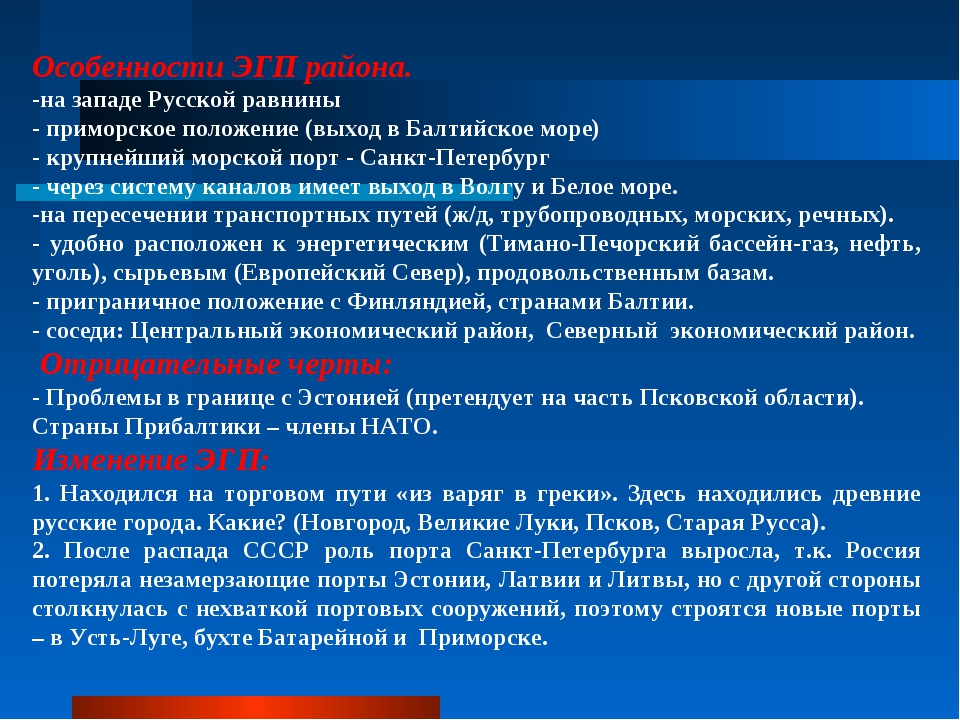 Особенности ЭГП района. -на западе Русской равнины - приморское положение (вы...