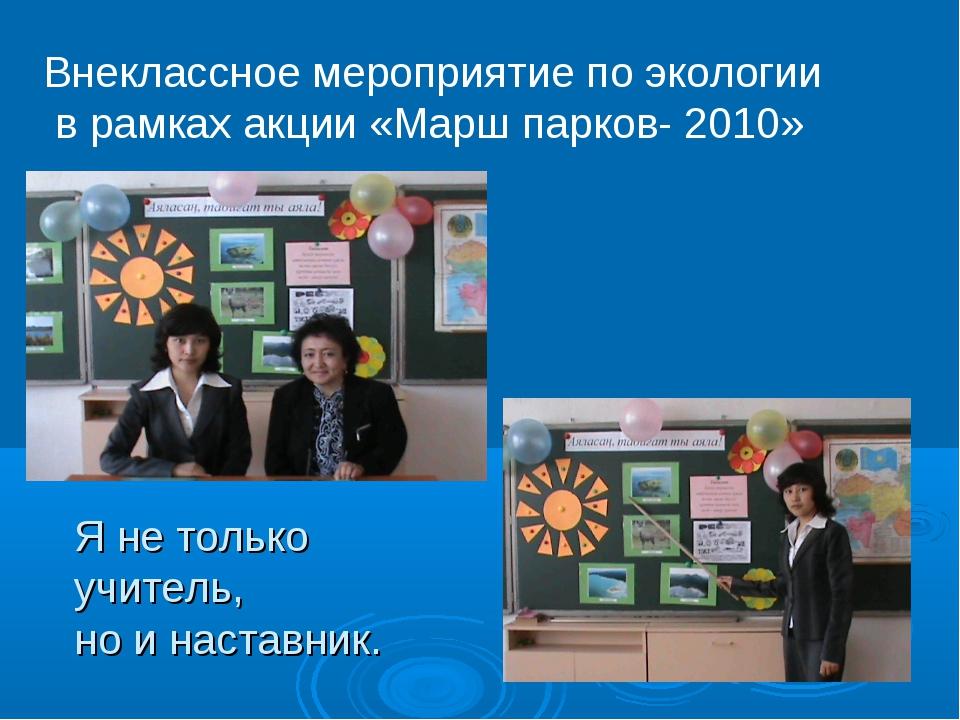 Я не только учитель, но и наставник. Внеклассное мероприятие по экологии в ра...