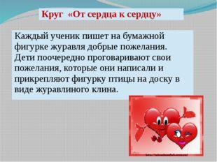 Круг«От сердца к сердцу» Каждый ученик пишет на бумажной фигурке журавля добр