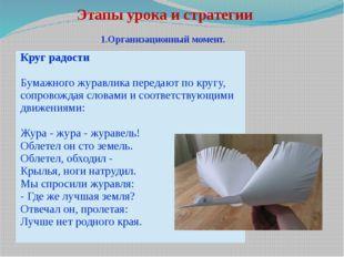 Этапы урока и стратегии 1.Организационный момент. Круградости Бумажногожуравл