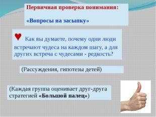 Первичная проверка понимания: «Вопросы на засыпку» ♥Каквы думаете, почему одн