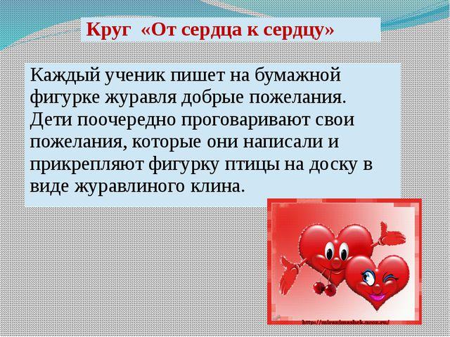 Круг«От сердца к сердцу» Каждый ученик пишет на бумажной фигурке журавля добр...