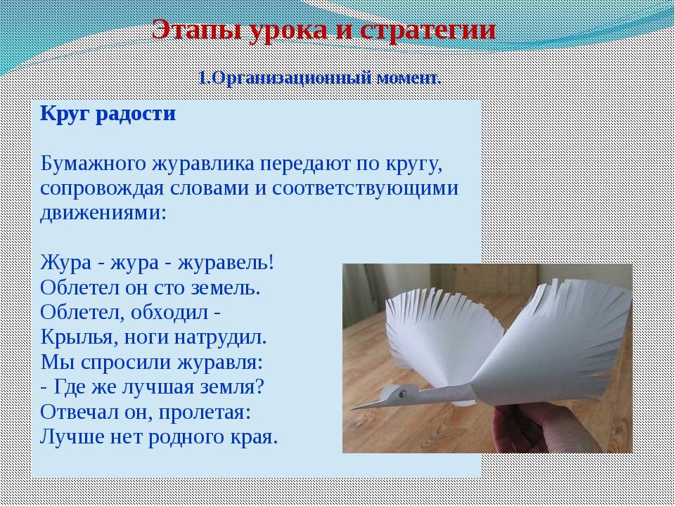 Этапы урока и стратегии 1.Организационный момент. Круградости Бумажногожуравл...