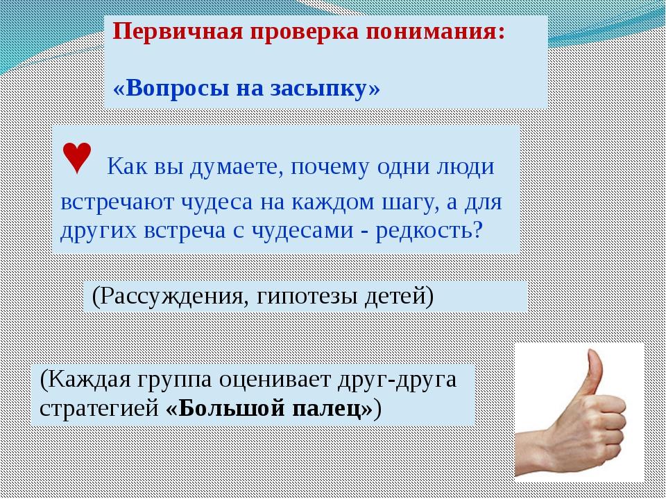 Первичная проверка понимания: «Вопросы на засыпку» ♥Каквы думаете, почему одн...