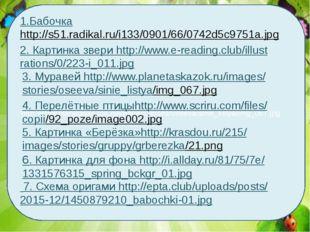 http://www.planetaskazok.ru/images/stories/oseeva/sinie_listya/img_067.jpg 4.