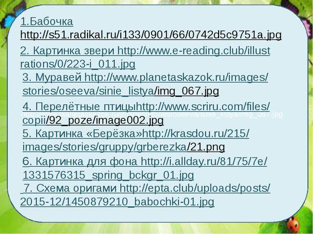 http://www.planetaskazok.ru/images/stories/oseeva/sinie_listya/img_067.jpg 4....