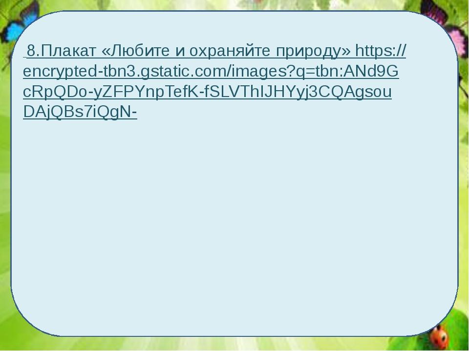 8.Плакат «Любите и охраняйте природу» https:// encrypted-tbn3.gstatic.com/im...
