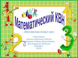 «Математика вокруг нас» Подготовила учитель начальных классов Давыденко Любо