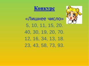 «Лишнее число» 5, 10, 11, 15, 20. 40, 30, 19, 20, 70. 12, 16, 34, 13, 18. 23,