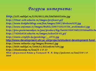 http://s55.radikal.ru/i150/0911/d4/28d5d605160a.jpg http://30nar-sol6.edusite