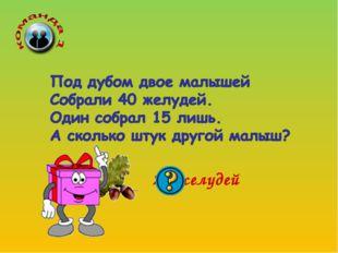 25 желудей