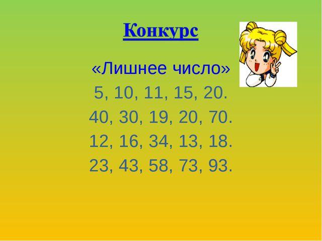«Лишнее число» 5, 10, 11, 15, 20. 40, 30, 19, 20, 70. 12, 16, 34, 13, 18. 23,...