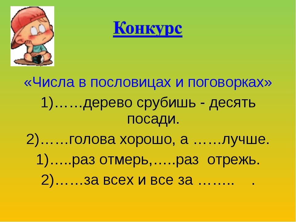 «Числа в пословицах и поговорках» 1)……дерево срубишь - десять посади. 2)……го...