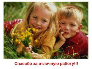Спасибо за отличную работу!!!