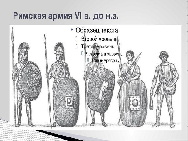 Римская армия VI в. до н.э.