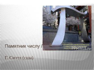 Г. Сиэтл (сша) Памятник числу П