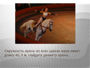 Окружность арены во всех цирках мира имеет длину 40, 8 м. Найдите диаметр аре
